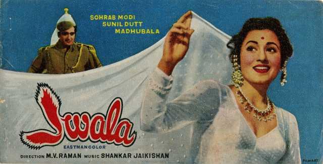 फिल्म 'ज्वाला' के पोस्टर पर मधुबाला. फिल्म में मधुबाला के साथ सुनील दत्त ने लीड रोल किया था.