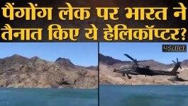 पड़ताल: लद्दाख के पैंगोंग लेक पर उड़ रहे ये हेलिकॉप्टर भारत के हैं?