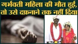 आंध्र प्रदेश में गर्भवती महिला को मौत के बाद दफनाने नहीं दिया गया, वजह जान कर सीर पीट लेंगे