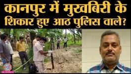 कानपुर में हिस्ट्री शीटर विकास दुबे को पकड़ने गई पुलिस के साथ क्या-क्या हुआ?