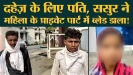 बिहार में ससुरालवालों ने दहेज के लिए महिला के शरीर को जगह-जगह ब्लेड से काटा