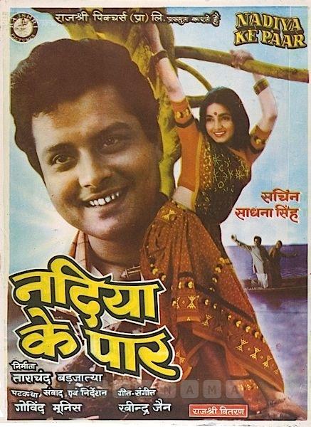 फिल्म 'नदिया के पार' का ऑफिशियल पोस्टर.