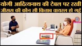 मुख्यमंत्री योगी आदित्यनाथ के टेबल पर रखी किताब में ऐसा क्या है, जिस पर बहस हो रही है