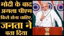 सर्वे से पता चला कि भारत का अब तक का सबसे बेस्ट प्रधानमंत्री कौन है?