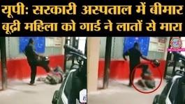 प्रयागराज के सरकारी अस्पताल में सुरक्षा गार्ड ने महिला को बेरहमी से मारा, वीडियो वायरल