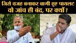 राजस्थान: स्पेशल ऑपरेशन ग्रुप ने विधायकों की खरीद फरोख्त के मामले में जांच बंद कर दी