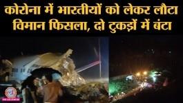 दुबई से आ रहे एयर इंडिया एक्सप्रेस के विमान के साथ केरल में हादसा, दोनों पायलट की मौत