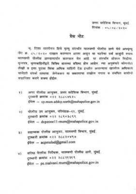Mumbai Police Press Note