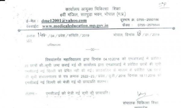 ये RTI, DME द्वारा issue की गई है.