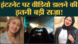 सोशल मीडिया पर वीडियो डालने पर इन लड़कियों को ऐसी सजा दे दी गई!