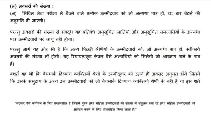 UPSC में अवसरों की संख्या पर तथ्या.