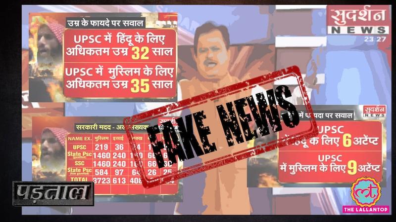 पड़ताल: सुदर्शन टीवी के 'UPSC जिहाद' शो में सुरेश चव्हाणके के दिखाए हर गलत दावे की पड़ताल