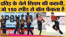 KKR की नई गेंद संभालने वाला शिवम मावी, जिसने पहला ही ओवर विकेट-मेडन डाल कर चौंका दिया है