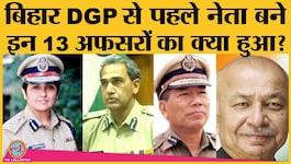 गुप्तेश्वर पांडेय से पहले राजनीति में आने वाले 13 अधिकारी, जिसमें कुछ मंत्री और CM भी बन गए