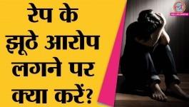 रेप का झूठा आरोप लगने पर उससे लड़ने के लिए भारतीय कानून क्या रास्ते दिखाता है?