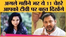 बिहार के किन-किन नेताओं पर चुनाव के नतीजे आने तक पूरे देश की नज़र रहेगी?