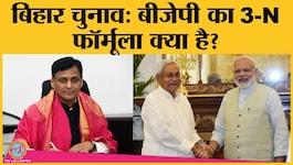 बिहार चुनाव: बीजेपी की तैयारी और उसकी रणनीति टिकी है इन तीन N 'पर', जानिए ये कौन हैं?