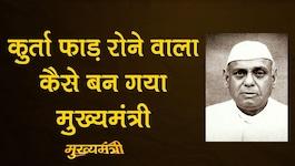 वो नेता जिसने पहली बार बिहार में कांग्रेस का किला ढहा दिया