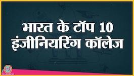 इंडिया टुडे सर्वे: देश के टॉप 10 टेक्निकल इंस्टीट्यूट्स में IIT दिल्ली ने बाज़ी मार ली है