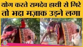 रामदेव के हाथी पर चढ़कर योगा करने और फिर गिरने का वीडियो वायरल, इस पर हंसना कितना सही है?