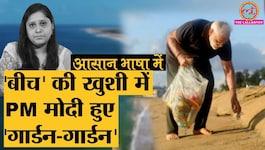 आठ इंडियन बीच को मिले 'ब्लू फ्लैग सर्टिफिकेट', लेकिन PM मोदी ने जिसे साफ किया, उसे नहीं