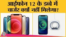 आईफोन 12 के कुल चार मॉडल आए हैं, लेकिन चार्जर नहीं मिलेगा!
