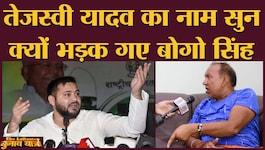 बिहार चुनाव: चिराग पासवान और तेजस्वी यादव के बारे में बोगो सिंह ने क्या कहा?