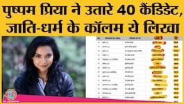 पुष्पम प्रिया ने 40 उम्मीदवारों की सूची जारी कर जाति और धर्म वाले कॉलम में क्या लिख दिया?