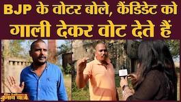 बिहार चुनाव: BJP के वोटर्स अपनी पार्टी में किसे मानते हैं CM पद के लायक?