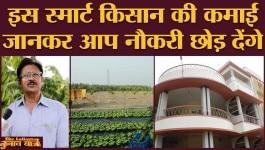 बिहार चुनाव: खेती में बंपर कमाई के लिए क्या करता है ये किसान?