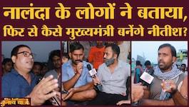 बिहार चुनाव का सबसे बड़ा मुद्दा नालंदा के इन लोगों से जानिए