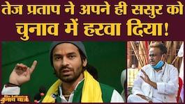 बिहार चुनाव: परसा विधानसभा प्रत्याशी चंद्रिका राय ने नीतीश कुमार के बारे में क्या कहा?