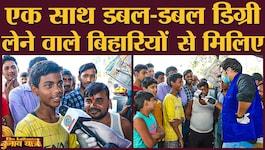 बिहार चुनाव: नौकरी पाने के लिए बिहारी क्या करते हैं?