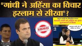 पड़ताल: गांधी के अहिंसा के विचार पर राहुल गांधी ने कुछ विवादित बोल दिया है?