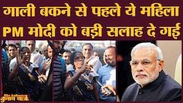 बिहार चुनाव: सरकारी योजनाओं पर गुस्से में आई महिला, बोली-  लॉकडाउन में कर्जा लेके खाए हैं