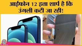 आईफोन 12 यूजर बता रहे, डिजाइन लोगों के हाथ ज़ख्मी कर रही है