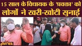 बिहार चुनाव: विधायक की तरफदारी कर रहे आदमी को लोगों ने मुद्दों पर घेरा