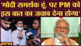 बिहार चुनाव: मोदी समर्थक लड़के ने ही पूछा, 'कहां गया है पीएम का वादा?'