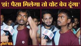 बिहार चुनाव: नालंदा के इस युवक ने वोटिंग के दिन की सच्चाई बता दी