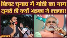 बिहार चुनाव: इस लड़के ने पीएम मोदी से हाथ जोड़कर क्यों कहा कि वो 18 घंटे काम न करें