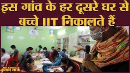 बिहार चुनाव:  बुनकरों का गांव कैसे बना IIT का अड्डा?