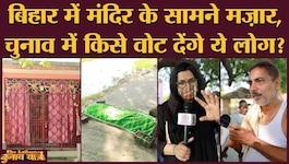 बिहार चुनाव: देवदहा गांव के लोगों ने दूसरे नेताओं के बावजूद नीतीश और लालू को ही विकल्प क्यों बताया?