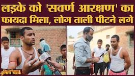 बिहार चुनाव: नालंदा में EWS कोटे से नौकरी मिली, युवक ने मुस्कुराते हुए बड़ी बात बोल दी