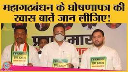 बिहार चुनाव: महागठबंधन के घोषणापत्र में नौकरी को लेकर क्या-क्या वादे किए गए हैं?