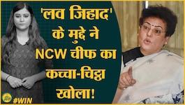 पुराने कारनामें बाहर आने पर NCW अध्यक्ष रेखा शर्मा ने अपने सारे ट्वीट्स छिपा दिए!