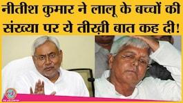 बिहार चुनाव: नीतीश ने लालू यादव के बच्चों की संख्या पर तंज कस दिया