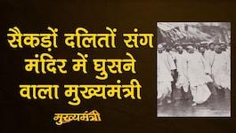 बिहार का वो मुख्यमंत्री जो बैद्यनाथ मंदिर की ओर चल पड़ा तो देवघर के पंडों में हड़कंप मच गया