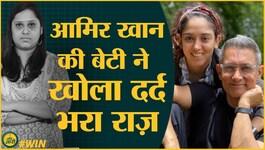 आमिर खान की बेटी इरा ने बताया- चार साल से डिप्रेशन में हूं