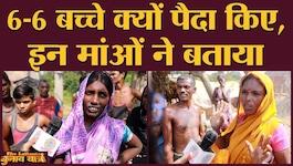 बिहार चुनाव: अभी भी कई परिवार ज्यादा बच्चे क्यों पैदा करते हैं, वजह समझिए