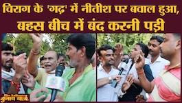 बिहार चुनाव: जमुई से खड़े कैंडिडेट्स के ये समर्थक नीतीश और लालू के नाम पर भिड़ गए